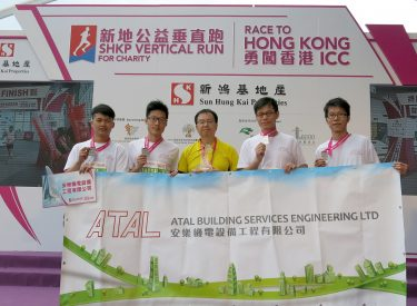 2015 SHKP Vertical Run for Charity: Race to HKICC