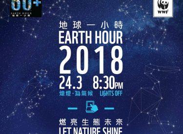 Earth Hour 2018
