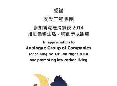 香港無冷氣夜2014