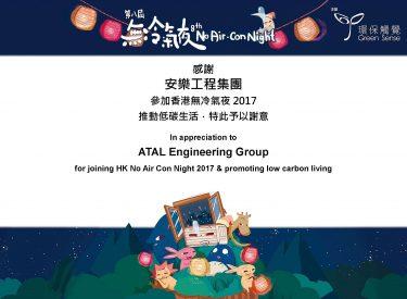 香港無冷氣夜2017