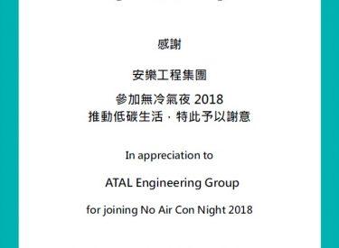 香港無冷氣夜2018